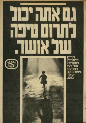 העולם הזה - גליון 2314 - 6 בינואר 1982 - עמוד 16 | תרום למגבית השנתית של ויצו במבצע ויצותרום ינואר