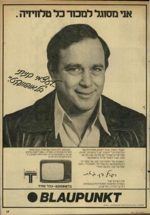 העולם הזה - גליון 2314 - 6 בינואר 1982 - עמוד 18 | אני מסמל ל מסר כל טלמחיה . ״אצלי בחנות, תוכל למצוא טלוויזיות של הפירמות הכי ידועות. יש לי גרמניות, יפניות, אמריקניות ואפילו ישראליות. את כולן אני מוכר. אבל