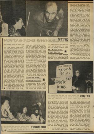 העולם הזה - גליון 2314 - 6 בינואר 1982 - עמוד 22 | בוועד התיל־אגיבי פעילים גם יהודה (״ג׳אד״) נאמן, ראש־החוג לקולנוע באוני ברסיטה, שקיבל צל״ש כשהיה רופא ביחי דת צנחנים. נמצאים שם גם יצחק (״אי־ציק״) לאור, והד״ר