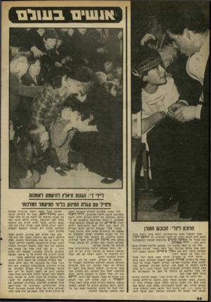 העולם הזה - גליון 2314 - 6 בינואר 1982 - עמוד 27 | אנ שינו בשלס ולטייל עם עגלת התינוק בליווי הורשנו הדלמתי הדוכס מ רי: הכובש השרן הנער המשפיל מבטו בביישנות־מה, כשאל ברכו רוכנת נערה, נחשב היום לכובש התורן של