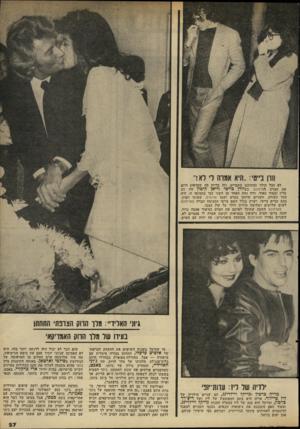 העולם הזה - גליון 2314 - 6 בינואר 1982 - עמוד 28 | מי שסימל בשנות השישים את ההעתק הצרפתי של אדפיס פוסלי, התחתן בצורה סימלית עם צרפתיה — אבל, בחווילה מפוארת בבוורלי הילם בלום־אנג׳לם, מלכותו של מלך הרוק.