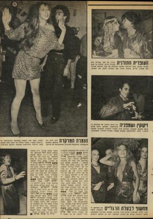 העולם הזה - גליון 2314 - 6 בינואר 1982 - עמוד 32 | העוברית התורנית בחייו של אבי עופרים היא סנדרה הירט, התולה בו מבט .מעריץ ואוהב. נוסף להיותה חברתו הפרטית של אבי, מנהלת שנדרה את עסקיו. בדיוק בחצות מיהר אבי