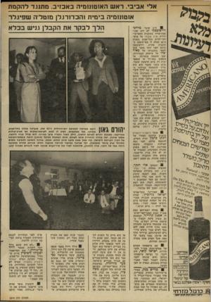 העולם הזה - גליון 2314 - 6 בינואר 1982 - עמוד 33 | .״ זיידל היה בעבר איש הליברלים העצמאיים, ש פרש לפני הבחירות לכנסת התשיעית והצטרף בראש חטיבת אחדות לליכוד. 81״לא היה שונא גדול יותר ליהדות מאשר דויד בן־גוריון