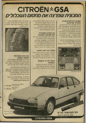 העולם הזה - גליון 2314 - 6 בינואר 1982 - עמוד 35 | המכונית שפרצה את מחסום השכלולים מעיכ ת הידרופניאומטית כלעדית לסיטרואן. הודות למערכת ההידרופניאומטית מגדילה הסיטרואן 0.5 את רשת הכבישים בישראל. על ידי הזזת ידית