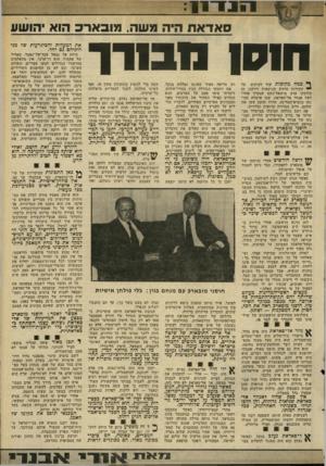 העולם הזה - גליון 2314 - 6 בינואר 1982 - עמוד 36 | הוד 11 סאדאת היה משה, מובאו־כ הוא י חוסן מסרן* ך* כמה מקומות עוד דבוקים על ״״ הקירות כרזות הנושאות דיוקנו. הן הודבקו ערב מישאל־העם שנערך אחרי רצח אנוור
