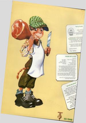 העולם הזה - גליון 2314 - 6 בינואר 1982 - עמוד 41 | חובב/ת בישול ן ז זכייתנו בתואר ׳עסק הנבחר״ שמחים להגיש לר כשי י מתכונים סיניים, ^נתבוגים בלוח זה הינם באדיבותה מסעדה הסינית ״טייסט אוף סיצ׳ואן /שמריהו -אחת
