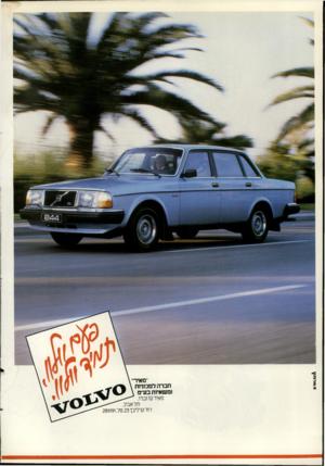 העולם הזה - גליון 2314 - 6 בינואר 1982 - עמוד 42 | ־׳מאיר׳ חברה למכוניות ומשאיות בע־מ מאיר קז ובניו, תל אביב, רח׳קרליבך,23 טל