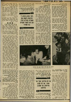 העולם הזה - גליון 2314 - 6 בינואר 1982 - עמוד 44 | לאב־ ר אנ ר ר (המשך מעמוד )41 טלוויזיה שידרה בתבה מיוחדת ב״השבוע יומו־אירועים״. אי־אפשר לשבת עם אייבי אפילו חמש דקות בשקט, שכן הטלפון מבלבל ללא הרף. יולי עופר