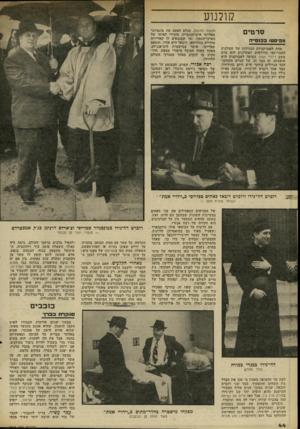 העולם הזה - גליון 2314 - 6 בינואר 1982 - עמוד 46 | קולנוע סרטים מפיס טו ב כנ ס ״ ה אחת האטרקציות מגדולות ישל מקולנוע האמריקאי בחודשים מאחרונים מוא סרט בשם וידויי אמת. הסיבה לאטרקציה היא הופעתם, זה בצד זה, של