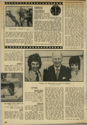 העולם הזה - גליון 2314 - 6 בינואר 1982 - עמוד 47 | שרשימה צנועה זו יכולה לרמוז. מאז תחילת שנות ה־ 60 הוא נחשב לסנסציה של בימת הבידור הבריטית, כאשר יחד עם ידידו ושותפו פיטר קוק, הופיע בתוכ נית בידור וסאטירה,