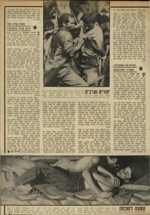 העולם הזה - גליון 2314 - 6 בינואר 1982 - עמוד 53 | ניים דווקא ליבניאל, אלא. לכל מקום ש בו חיים יהודים וערבים בשכנות. הסרט הזה חושף את האמת על היהודים והער בים, והאמת היא לא כל־כך נעימה. אנ שים לא אוהבים לראות