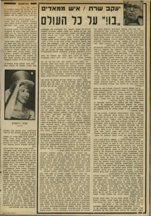 העולם הזה - גליון 2314 - 6 בינואר 1982 - עמוד 58 | יי הנרפסקזב י ונקב שר ת /איש ממאדים ״בו!״ על כל העולם לפני זמן קצר, שבלחץ המאורעות הרודפים אותנו כבר חיוניים של העולם החופשי. זוהי אסטרטגיה של התפשטות, נראה
