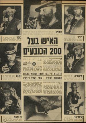 העולם הזה - גליון 2314 - 6 בינואר 1982 - עמוד 59 | אחד מתוך אוסף הכובעים של ארזי גפן הוא כובע בעל פתזפון .׳את הכובע העשוי צמר שומר ארזי לימות החורף הקרים, שיחמם את ראשו. ארזי. המשמש נהג אוטובוס בקו >סדום, אינו