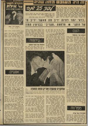 העולם הזה - גליון 2314 - 6 בינואר 1982 - עמוד 66 | גליון ״העולם הזה״ שראה אור השבוע לפני 25 שדד! בדיוק, כלל כתבת־שער תחת הכותרת ״הל,רב השני על אילת״, שבחנה את מעמדה של העיר אילת אחרי מילחמת־סואץ. בכתבה נבחנו