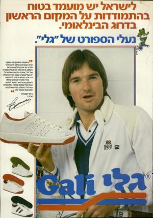 העולם הזה - גליון 2314 - 6 בינואר 1982 - עמוד 67 | לישראל יש מועמד בטוח בהתמודדות על המ7ן ום הראשון בדרוג הבינלאומי. זד נעלי הספורט של ״גלי״. כשאתהמשחק עם שחקני טניס הטובים בעולם, אתה לומד להכיר גם א ת הנעלים