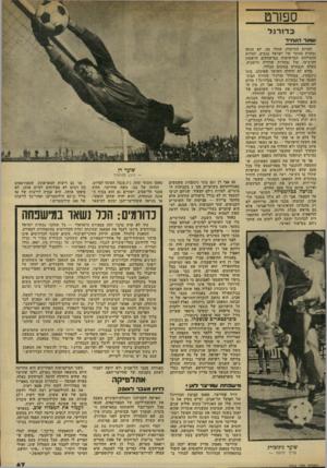 העולם הזה - גליון 2314 - 6 בינואר 1982 - עמוד 69 | ספ1רט כ דו רגל ו 1ו1ע;ר ז־1(1.דוו, ד למרות התיקוות שתלו בה, לא זכתה נבחרת הנוער של ישראל בגביע. למרות ההצלחות המרשימות במישחקים הראשון והרביעי, מול נבחרות