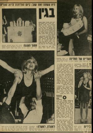 העולם הזה - גליון 2314 - 6 בינואר 1982 - עמוד 70 | היא עשתה זאת שוב: ביום הולדתה ה־ 27 הצליח רבים ואת המתנות בפתח האולם. ב 12-בלילה בדיוק הושלך הס. התיזמורת פתחה לפתע בדיסקו סוער, ולמקום פרצו שני נערי גוגו,