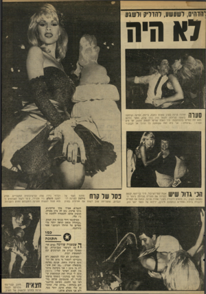 העולם הזה - גליון 2314 - 6 בינואר 1982 - עמוד 71 | הדהים, לשעשע, להדליק ולשגע דא היה 1 111ן חוללה פנינה בערב שאותו כתבה, ביימה, הפיקה ושיחקה ״י״ י י ׳ בהצגה הגדולה. הקהל היה כולו שלן /נסער ונדהם מחא לה כפיים