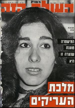 העולם הזה - גליון 2314 - 6 בינואר 1982 - עמוד 79 | כ6.1.1982 , מיספר 2314 76