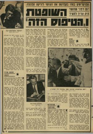 העולם הזה - גליון 2314 - 6 בינואר 1982 - עמוד 8 | הפרקליטים בחרו בקפדנות את העיתוי לזריקת הפצצה: תי הס יבקשו את פסילת השו־פטת?״ חזרו ושאלו מישפטנים במיסדרונות בית־המישפט. לבעלי־המיק־צוע היה ברור מלכתחילה כי