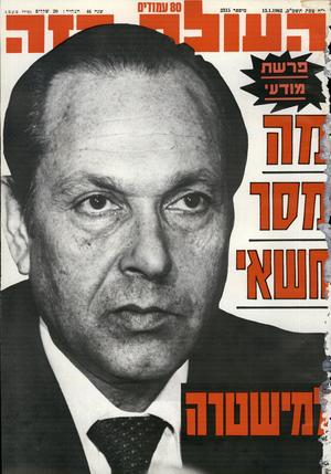 העולם הזה - גליון 2315 - 13 בינואר 1982 - עמוד 1  