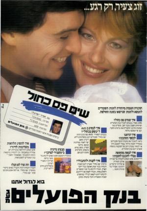 העולם הזה - גליון 2315 - 13 בינואר 1982 - עמוד 11   תוכנית הטבות מיוחדת לזוגות העומדים להנשא ולזוגות שנישאו בשנה החולפת. איך שמים פס כחול? פשוט מאוד, נכנסים לסניף בנק הפועלים ופותחים חשבון עובר ושב. מוסרים שתי