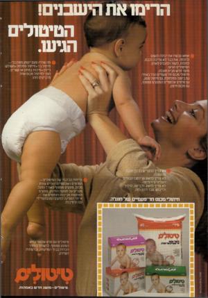 העולם הזה - גליון 2315 - 13 בינואר 1982 - עמוד 12   ה רי מו א ת הי ש בני ם! ה טי טו לי ם הגי ש. אחא! עכשיו את יכולה לנשום לרווחה. את כבר לא צריכה לכבס, לתלות, לקפל ולהכניס לארון. הטיטולים הגיעו. מוצר חדש מבית