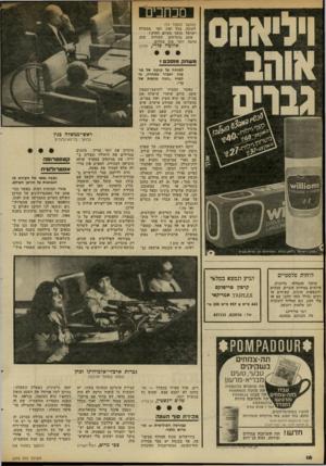 העולם הזה - גליון 2315 - 13 בינואר 1982 - עמוד 16   ויליאמס מכחכים (המשך מעמוד )14 לטובה. בכל זאת, חצי ממשלת ישראל תומך בקיום החוק ! אתם מוכרחים להודות שזה הרבה יותר טוב מכלום. אהוכה פדדי, חולון ולשחק 1לו 3 0סל
