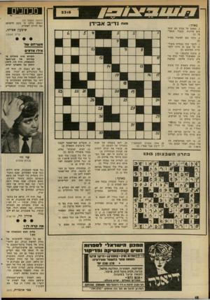 העולם הזה - גליון 2315 - 13 בינואר 1982 - עמוד 18   מכחכים (המשך מעמוד )16 ונקווה כולנו כי נזכה לראותה ואף לחיות לאחריה. מאוזן : . Iכשהם על הסוס הם שופעים עדינות בגבול המערבי .4הלכו כאן לאיבוד באויר שימעון