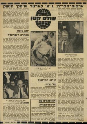 העולם הזה - גליון 2315 - 13 בינואר 1982 - עמוד 26   א ר צו ת־ ה ב רי ת: ג׳ימי קארטר ועיסק׳ הנשק עי&קות־נשק בינלאומיות משמשות, לעיתים קרובות, ;נושא אידיאלי לסרטי־מתח מרתקים. סוחרי-הנשק הפכו למיליארדרים,