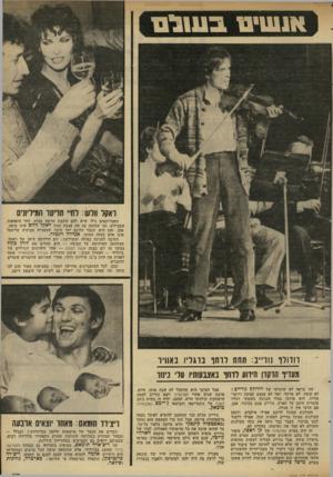 העולם הזה - גליון 2315 - 13 בינואר 1982 - עמוד 28   א1111 יט בשוס ראקל <ולש: לח״ תריסר המיליונים האמריקאים גילו שיש להם כוכבת חדשה בבית. זוהי היפהפיה שבצילום, ומי שמזהה בה את פצצת המין ראקל וולש אינו טועה. אכן,