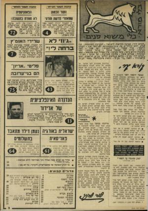 העולם הזה - גליון 2315 - 13 בינואר 1982 - עמוד 3   כתבת הע 01ר החיז־מ: , כותבת תעוסד־ ולא;חא~י : הסוד!וכמוס חבאדקיסמיזו שמאתרי ברעות מודעי לא חוזרת בתועו1בוו! ח״כ המעיד יהוד,ה חשאי מסר למישטרת-ישראל חומר סודי