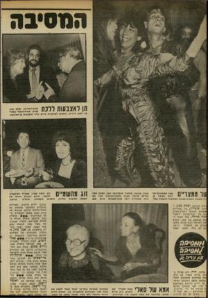העולם הזה - גליון 2315 - 13 בינואר 1982 - עמוד 33   ההסיבה תן לאצבעות ללכת נשיא-המדינח, יצחק נבון, שהיה אורח־הכבוד במסיבה למען מיח״א, החמיא לשחקנית מרים זוהר (משמאל) על משחקה> ער ממצריים ייד הפגינה נוכחות באחת