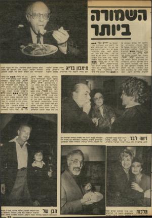 העולם הזה - גליון 2315 - 13 בינואר 1982 - עמוד 34   השמורה ביותר שיחקנו יחד במחזה המבוסם על הספר הפואמה הפדאגוגית של הסופר הרוסי מקרנקו, המספר על נערי־הפקר ברוסיה הסובייטית אחרי המהפכה 9השחקנית חנה מרון, יפה,