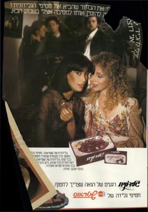 העולם הזה - גליון 2315 - 13 בינואר 1982 - עמוד 40   רגעים של הנאה שצריך לחטוף. חטיפי גלידה של ן 6ד0