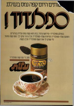 העולם הזה - גליון 2315 - 13 בינואר 1982 - עמוד 42   בעולם, ספלנדיד -פירושו נהדר. כזה הוא קפה נמס עלית בגרגרים. הטעם שלו-ספלנדיד. הניחוח שלו-ספלנדיד. וכל גרגר נותן לך 1002 קפה טהור. מי שנתן לו את השם ספלנדיד מבין