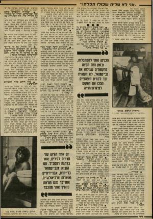 העולם הזה - גליון 2315 - 13 בינואר 1982 - עמוד 45   !<א 1י ט לי ת (המשך מעמוד )43 ומי שמכיר אותן מקרוב יודע שאלה הן התקופות הקשות. התקופות שבהן מבלה קראום בבארים של תל־אביב עד לשעות הקטנות של הלילה. אלה הן