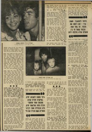 העולם הזה - גליון 2315 - 13 בינואר 1982 - עמוד 46   את הקבוצה לא יגמרו על פיצויים עם ארליך ושתן. כשהורי נפטרו, אחרי מילחמת ששת הימים, מצאתי בין הניירות את הקושאן וזה נראה לי נורמלי שאבי הוריש את הקושאן לבניו.