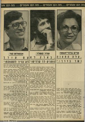 העולם הזה - גליון 2315 - 13 בינואר 1982 - עמוד 48 | מי שקונה את קור קורא במידבר קונה גם את זו ארץ זו. מי שאוהב סאטירה, קונה הכל. • אתה קנית את ״זו ארץ זו״ ? לא, אני קורא ספרות