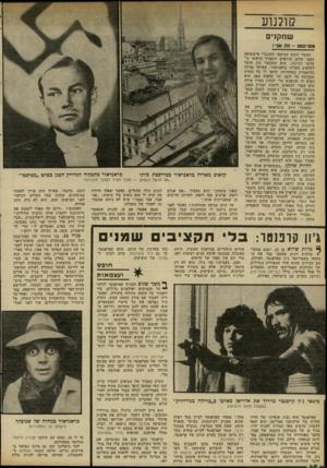 העולם הזה - גליון 2315 - 13 בינואר 1982 - עמוד 49   קולנוע שחקנים מפיסטו -זה אני ! כאשר חיפש הבימאי ההונגרי אישטוואן סאבו שחקן שיתאים לתפקיד הראשי ב סרטו מפיסטו, הוא התקשר בין היתר לקלאוט מאריה בראנדאור, שעיקר