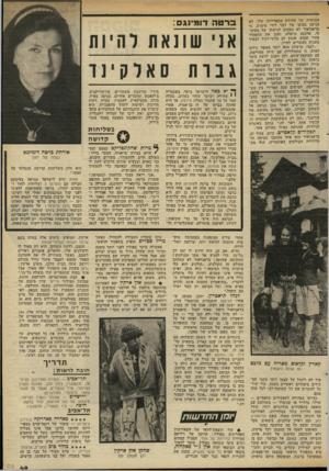 העולם הזה - גליון 2315 - 13 בינואר 1982 - עמוד 50   הכותרת של תחילת הקאריירה שלו, לא הגיעה בסופו של דבר לידי מימוש, כי בראנדאור לא הסכים לגישתו של הכימ אי׳ ארנסט נויפלס׳ ועזב את התפקיד אחרי שבוע. אומץ לב