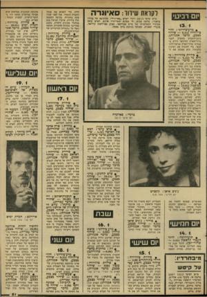 העולם הזה - גליון 2315 - 13 בינואר 1982 - עמוד 52   יום רביעי • מדע־כידיוני: חלו- צי־החלל 6.15 שידור כצבע, מדבר אנגלית). לקראת שיזור: ס איו 11־ ה כיוס שישי ( )22.1יוקרן הסרט ״מאיו:רה״ ,בביבובם של מילון כראנדו,