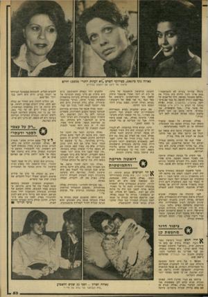 העולם הזה - גליון 2315 - 13 בינואר 1982 - עמוד 54   גאולה גוני ב־ ,1967 בצילומי הסרט ״לא לעלות יותר 1979 והיום פרצוף של ליצן עם דמעות בעיניים ביגלל שהייתי צעירה לא התמוטטתי,״ מסע ארוך לתוך הלילה היה מוביל את