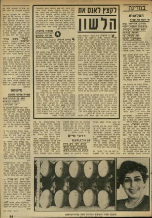 העולם הזה - גליון 2315 - 13 בינואר 1982 - עמוד 56   במדינה תעלומות מ ד8גט אז* טרן במיתקן אמריקאי גע 7ם פלוטוניום המספיק לייצור חמש פצצות גרעיניות. האישה שגילחה זאת נרצחה. בין החשודים: ישראל אין כימעט תעלומה