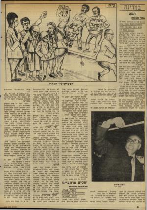 העולם הזה - גליון 2315 - 13 בינואר 1982 - עמוד 6   במדינה העם 0וטר האימה רודיארד קיפלינג כתב על כך שיר. הוא סיפר על השודדים הדניים, שהיו פוקדים במאר, ד,־10 את חוף בריטניה כדי לשדוד ולח׳ מוס. על מנת לפייסם,