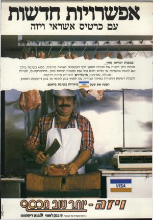 העולם הזה - גליון 2315 - 13 בינואר 1982 - עמוד 60   חדשות אפשרויות עם כרטיס אשראי ויזה במאות חנויות מזון... מעתה ניתן ל קנו תאת מצרכי ה מזון לבני המ שפחה בנו חו ת מירבית, ממש בקרבת ביתך וגם להנות מא שראי עד חוד