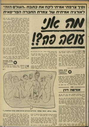 העולם הזה - גליון 2315 - 13 בינואר 1982 - עמוד 62   נסיר צרפתי אמיתי לקח את כתבת!.העול הזה״ לאורגיה אמיתית של צמרת החברה הפריסאית ד! לעשות, מה לעשות? שכשאין לי מה להגיד, אני ״ י לא אומרת. המון זמן לא כתבתי,