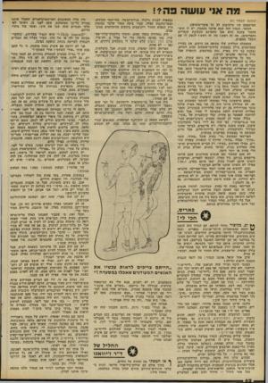 העולם הזה - גליון 2315 - 13 בינואר 1982 - עמוד 63   מה אני עושה פה?! (המשך מענזוד )61 המישפחד. היו מרחיבות לב בל אוצר־מוסיאון. הקיצר, הנסיך חזה שבה אותנו בקסמיו. יש לו חושד,ומור משגע (הוא אכן מתפרנס מכתיבת