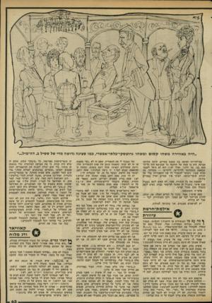 העולם הזה - גליון 2315 - 13 בינואר 1982 - עמוד 64   היה באווירה משהו ק סו ם ומשהו גרוטסקי־בלתי׳אפשרי, כמו סצינה גדושה מדי של ססיל ב. דה־מיל בת־לווייתו הציצה בנו במבט מסויים. היתד, שתיקה מביכה. היה בו שמץ של