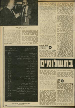 העולם הזה - גליון 2315 - 13 בינואר 1982 - עמוד 66   השופט חיים דבוריו עמד לפני דילמה קשה מאוד. הוא שמע כי למרות האינטליגנציה הטובה של הנאשם, הוא סובל מסימנים מוקדמים של סכיזופרניה.כי -מעשיו הפליליים גרמו לו
